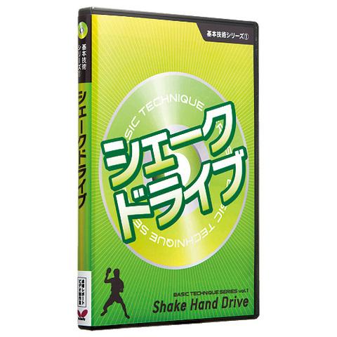 基本技術DVDシリーズ シェークドライブ