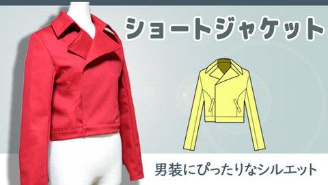 ショートジャケットの型紙 婦人S/M/L/2Lサイズ【ダウンロード版】