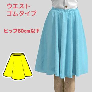 半円スカートの型紙 ウエストゴムタイプヒップ70~110cm以下用