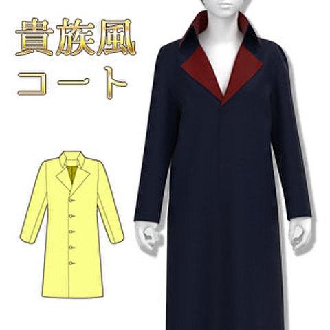ファンタジーの貴族風コートの型紙 レディースS/M/L/2Lサイズ入り【ダウンロード専用】