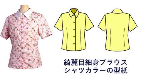 綺麗目細身ブラウスシャツカラーの型紙 S/M/L/2Lサイズ入り【ダウンロード専用】