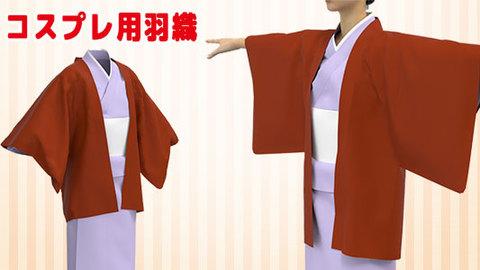 コスプレ用羽織