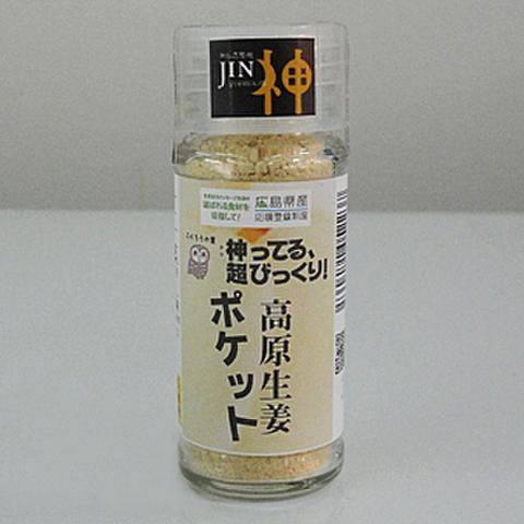 ポケット 高原生姜(パウダー)