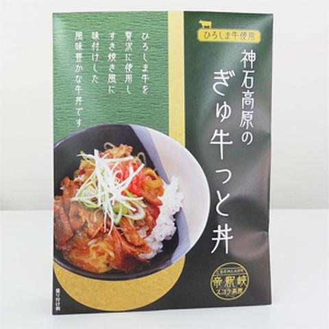 ぎゅ牛っと丼 (牛丼)