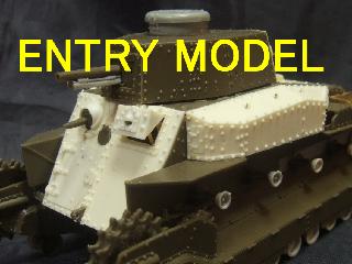 『エントリーセット』 (甲)型懸架装置付き新車体イ号改造