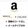 Amazonギフトコード 100,000円