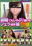 射精(イッ)てもしゃぶり続けるフェラ好き娘 Vol.8