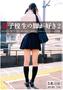 女子校生の脚が好き Vol.2