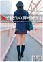 女子校生の脚が好き Vol.4