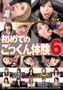 初めてのごっくん体験 Vol.6