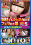射精(イッ)てもしゃぶり続けるフェラ好き娘 Vol.5