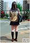 女子校生の脚が好き Vol.3