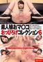 素人娘おマンコおっぴろげコレクション Vol.6