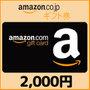 Amazonギフト Eメールタイプ(2,000円)