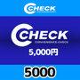 C-CHECK(5,000円)