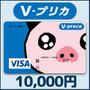Vプリカ(10,000円)