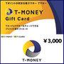 Tマネーギフトカード(3,000円)
