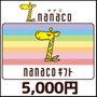 nanacoギフト(5,000円)