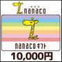 nanacoギフト(10,000円)