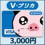 Vプリカ(3,000円)