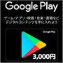 Google Playコード(3,000円)