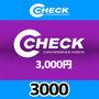 C-CHECK(3,000円)