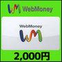 WebMoney(2,000円)
