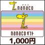 nanacoギフト(1,000円)
