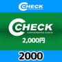 C-CHECK(2,000円)