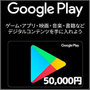 Google Playコード(50,000円)