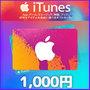 iTunesコード(1,000円)