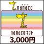 nanacoギフト(3,000円)