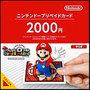 Nintendoプリペイドカード(2,000円)
