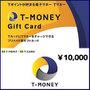 Tマネーギフトカード(10,000円)