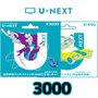 U-NEXTギフトコード(3,000円)