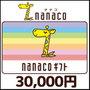 nanacoギフト(30,000円)