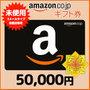 【新品】安心保証-法人向けAmazonギフト券Eメールタイプ(50,000円)