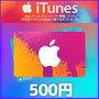 iTunesコード(500円)