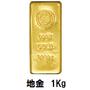 地金1kg