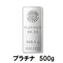 プラチナ500g