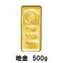 地金500g