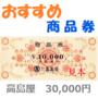 高島屋商品券30,000円
