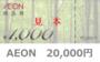 AEON商品券20,000円