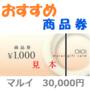 マルイ商品券30,000円