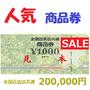 全国百貨店共通商品券200,000円
