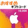 iTunesコード10,000円