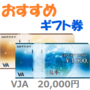 VJA(VISA)ギフトカード20,000円