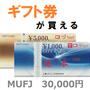 三菱UFJニコスギフトカード30,000円