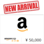 Amazonギフトコード50,000円