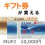 三菱UFJニコスギフトカード10,000円
